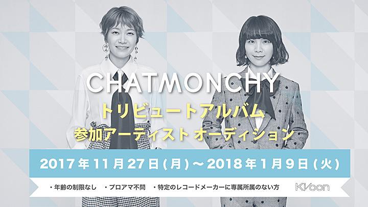 チャットモンチー トリビュートアルバム参加アーティストオーディション ビジュアル