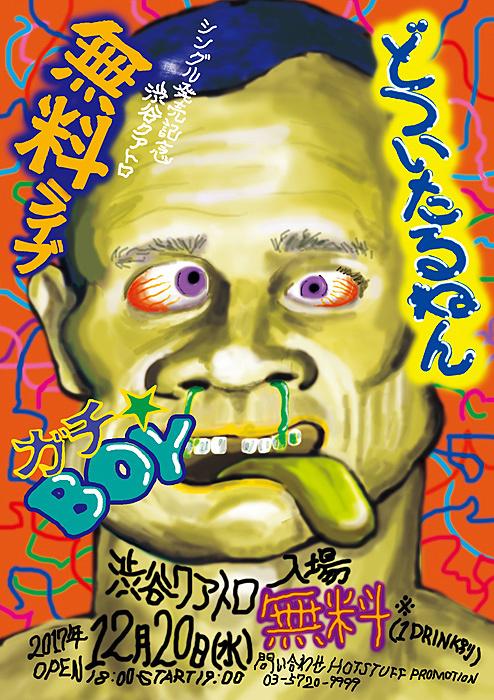 『どついたるねん シングル発売記念 渋谷クアトロ無料ライブ ~ガチ☆BOY~』ビジュアル