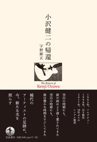 『小沢健二の帰還』