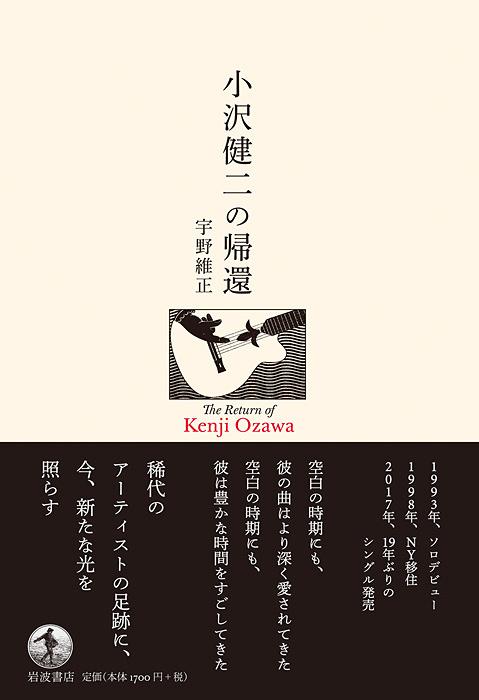 『小沢健二の帰還』表紙