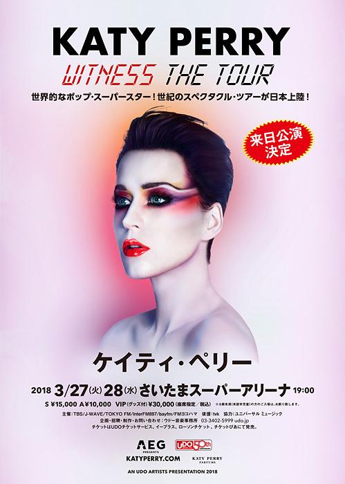 ケイティ・ペリー『WITNESS: THE TOUR』チラシビジュアル