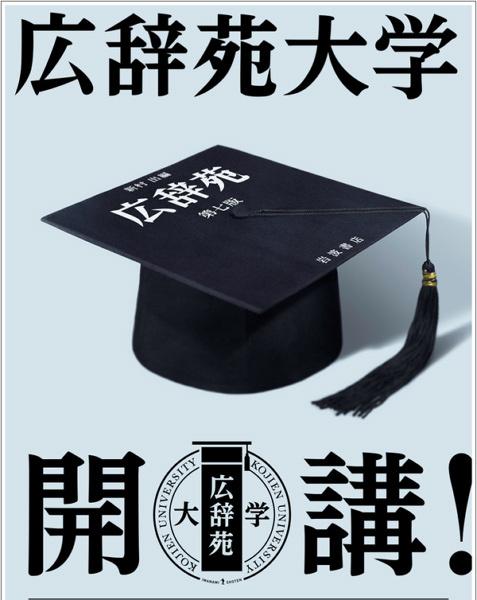 『広辞苑大学』イメージビジュアル
