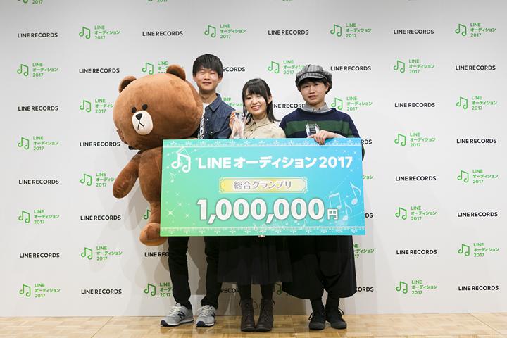 『LINEオーディション2017』総合グランプリを受賞したNo title