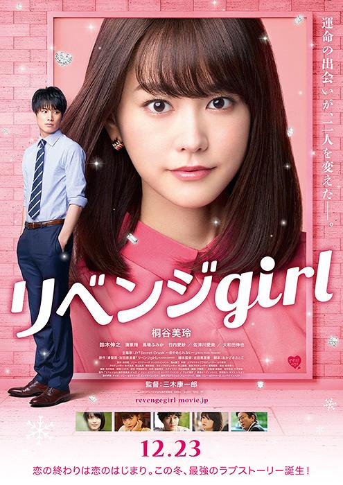 『リベンジgirl』ポスタービジュアル ©2017 『リベンジgirl』製作委員会