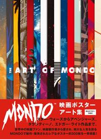 『MONDO映画ポスターアート集』