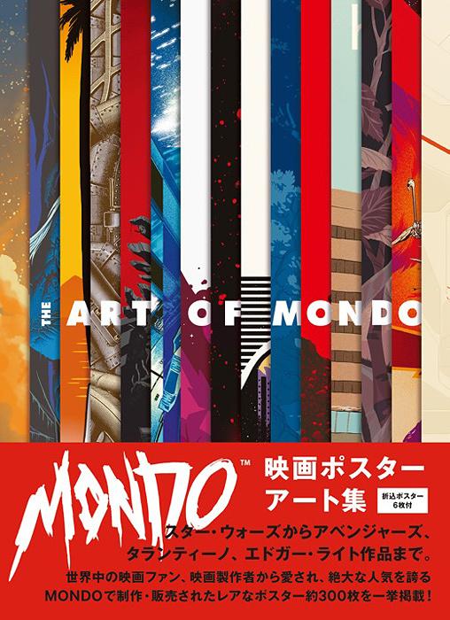 『MONDO映画ポスターアート集』表紙