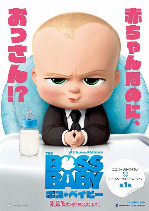『ボス・ベイビー』ポスタービジュアル ©2017 DreamWorks Animation LLC. All Rights Reserved.