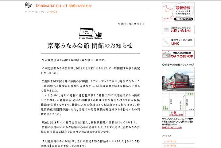 京都みなみ会館オフィシャルサイトより