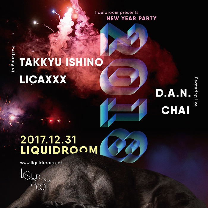 『liquidroom presents NEW YEAR PARTY 2018』ビジュアル