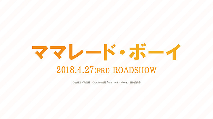 『ママレード・ボーイ』公開日告知ビジュアル