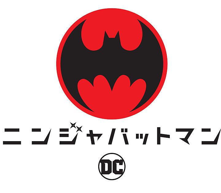 『ニンジャバットマン』ロゴ BATMAN and all related characters and elements © & ™ DC Comics. ©2018 Warner Bros. Entertainment All rights reserved.