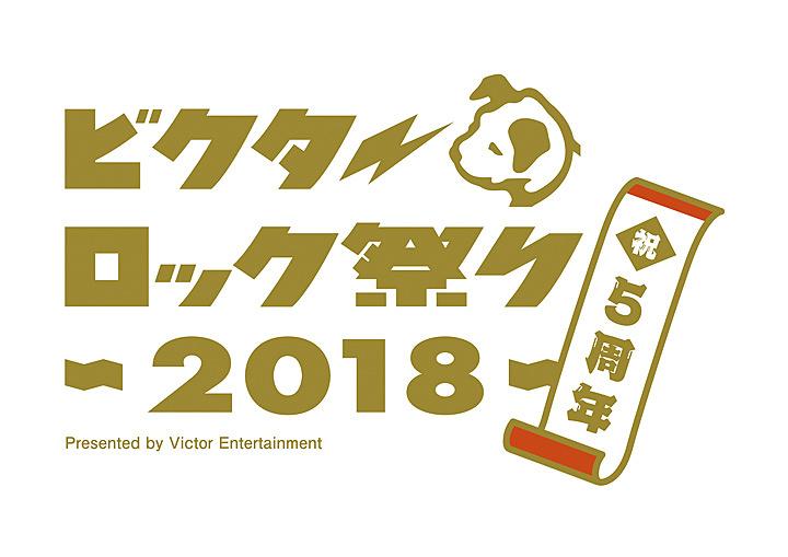 『ビクターロック祭り2018』ビジュアル