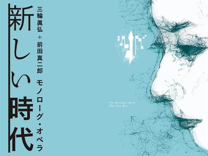 三輪眞弘+前田真二郎モノローグ・オペラ『新しい時代』ビジュアル