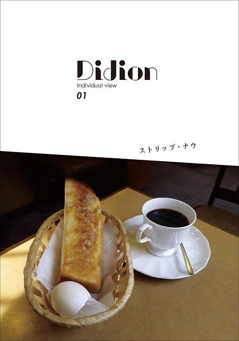『Didion 創刊号』表紙