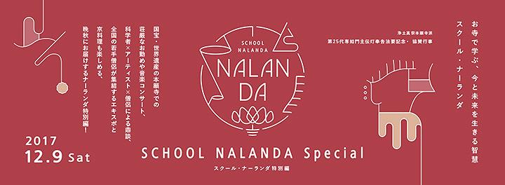 『スクール・ナーランダ特別編』ビジュアル
