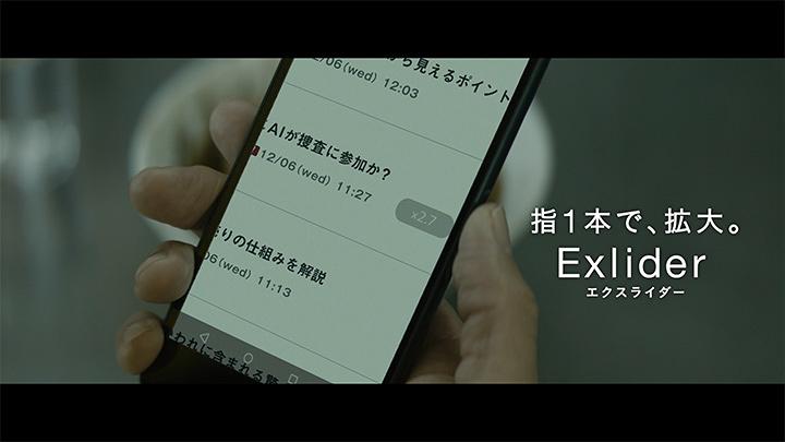 ウェブ動画「読めない」篇より