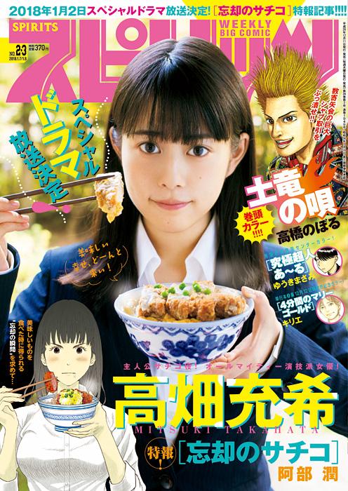 12月11日頃発売の『週刊ビッグコミックスピリッツ』2・3合併号表紙