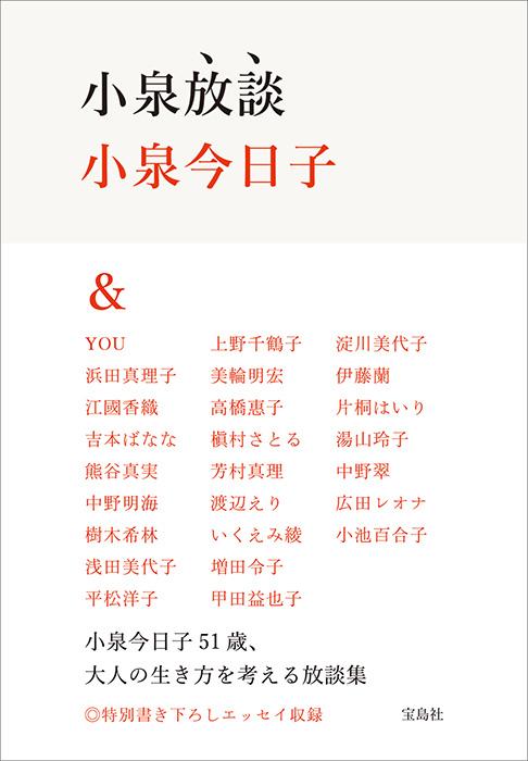 小泉今日子『小泉放談』表紙