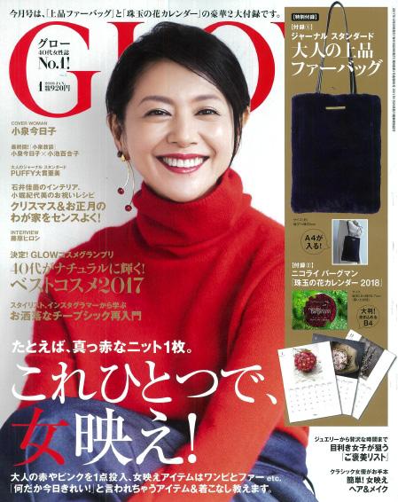 『GLOW』2018年1月号表紙