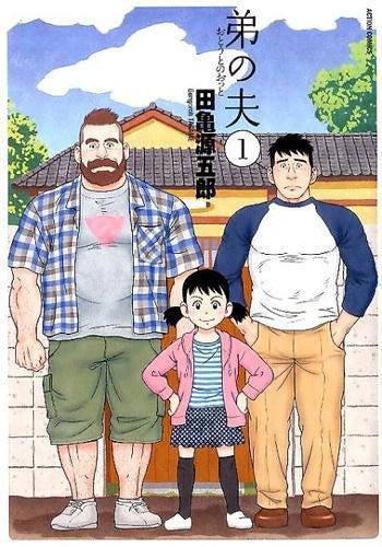 田亀源五郎『弟の夫』(双葉社)1巻表紙