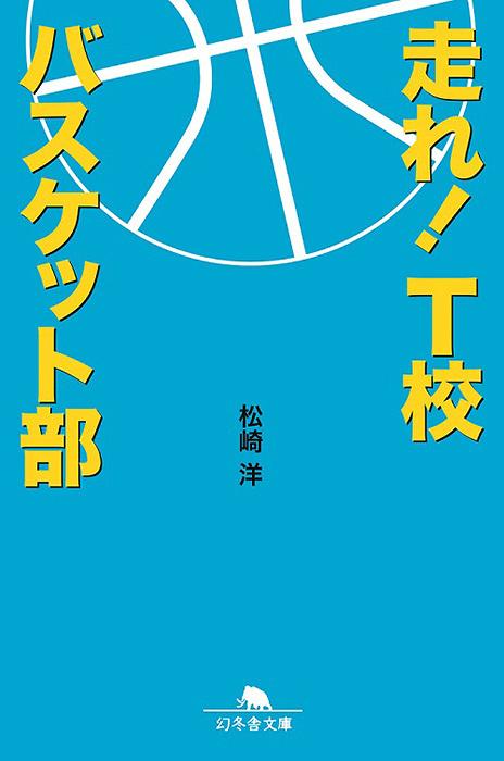 松崎洋『走れ!T校バスケット部』(幻冬舎文庫)表紙