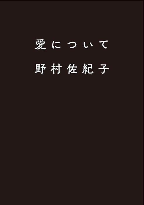 野村佐紀子写真集『愛について』表紙