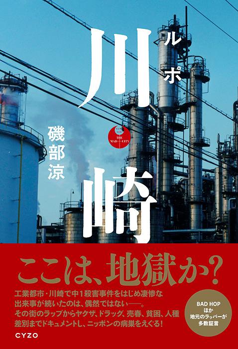 『ルポ 川崎』表紙