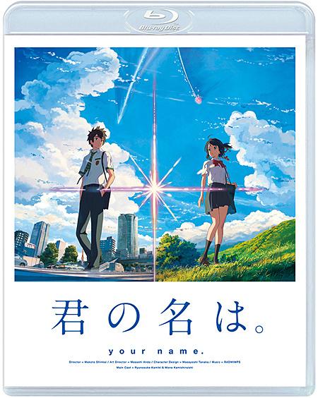 『君の名は。』Blu-ray&DVD発売中 発売・販売元:東宝 ©2016「君の名は。」製作委員会