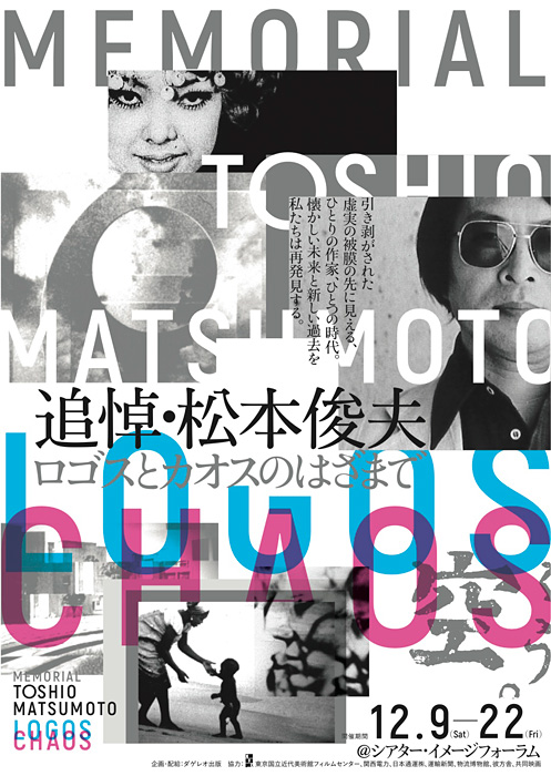 『追悼・松本俊夫 ロゴスとカオスのはざまで』ビジュアル ©1969 Matsumoto Production