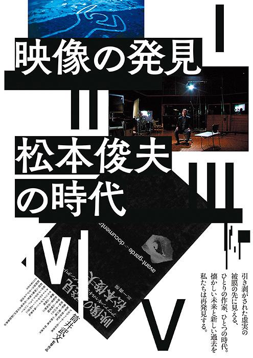 『映像の発見=松本俊夫の時代』ビジュアル ©2015筒井武文
