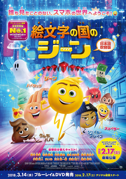 "『絵文字の国のジーン』ポスタービジュアル ©2017 Sony Pictures Animation Inc. All Rights Reserved. ""emoji""TM is a trademark of emoji company GmbH used under license."