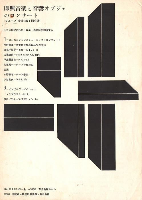 グループ・音楽『即興音楽と音響オブジェのコンサート』チラシ (1961年)