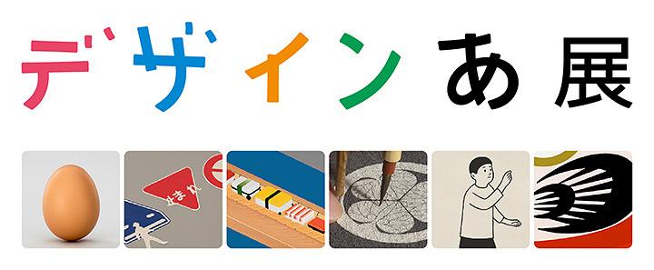 『デザインあ展』ロゴ