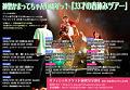 神聖かまってちゃん現体制10周年祝う『33才の春休みツアー』10都市で開催