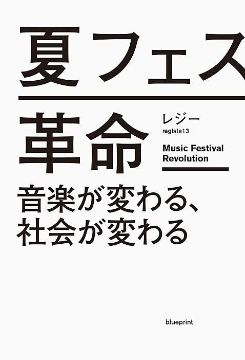 レジー『夏フェス革命 ―音楽が変わる、社会が変わる―』表紙 ©blueprint