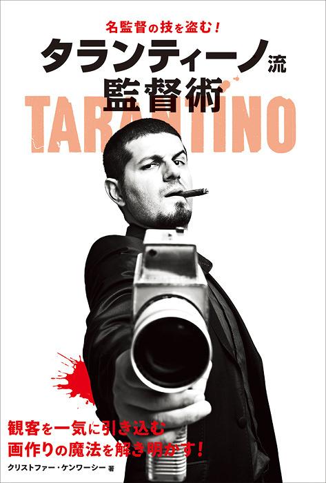 『名監督の技を盗む!タランティーノ流監督術』表紙