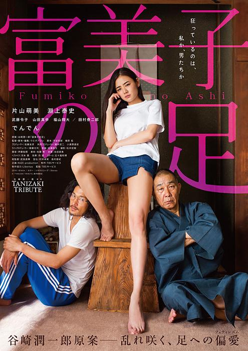 『富美子の足』ポスタービジュアル ©2018 Tanizaki Tribute製作委員会