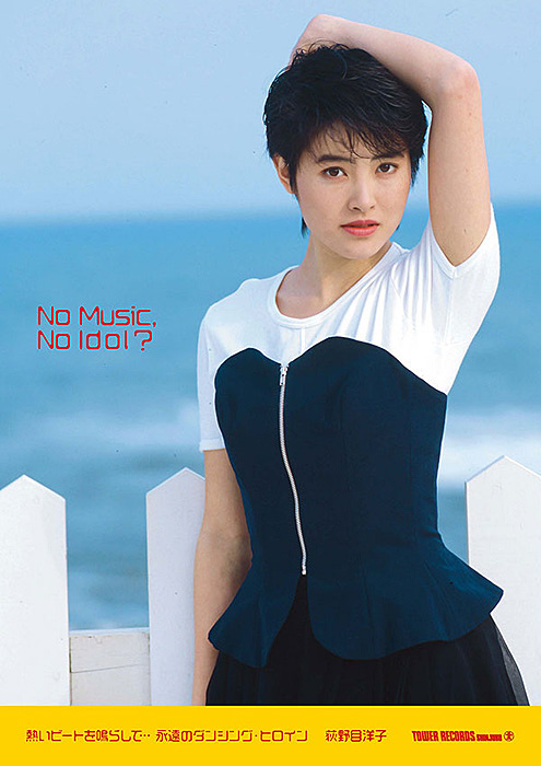 「NO MUSIC, NO IDOL?」ポスター(荻野目洋子)