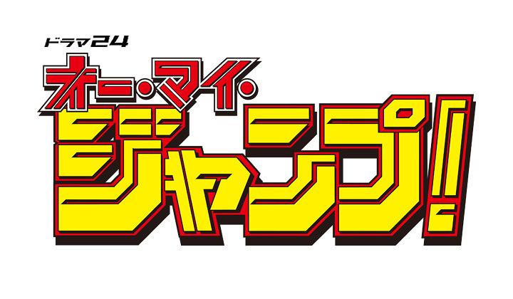 ドラマ24 第50弾特別企画 『オー・マイ・ジャンプ! ~少年ジャンプが地球を救う~』ロゴ