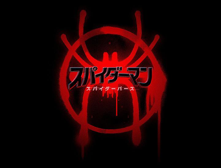 『スパイダーマン:スパイダーバース』ロゴ
