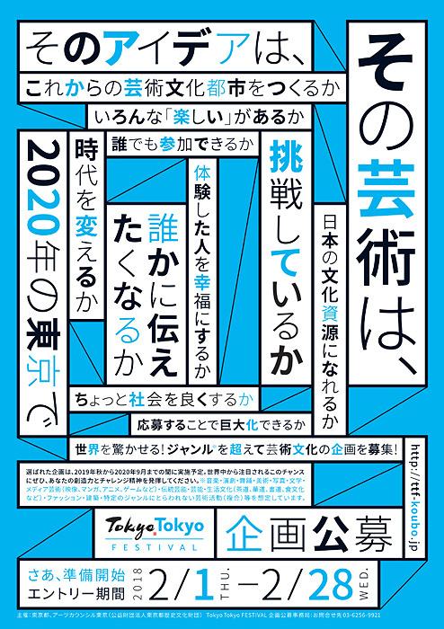 『Tokyo Tokyo FESTIVAL』企画公募フライヤービジュアル
