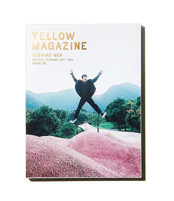 星野源『YELLOW MAGAZINE 2017-2018』表紙