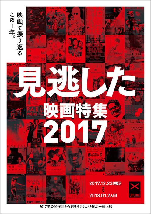 『見逃した映画特集2017』フライヤービジュアル