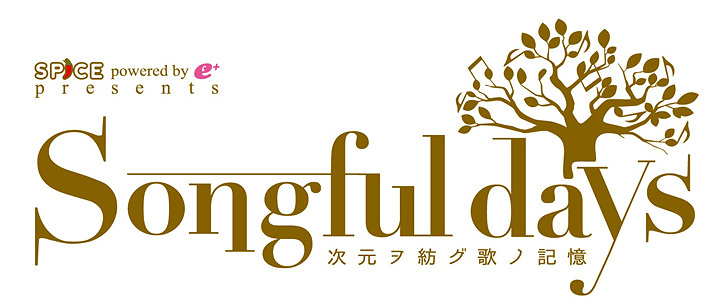『SPICE(powered by e+)presents Songful days -次元ヲ紡グ歌ノ記憶-』ロゴ