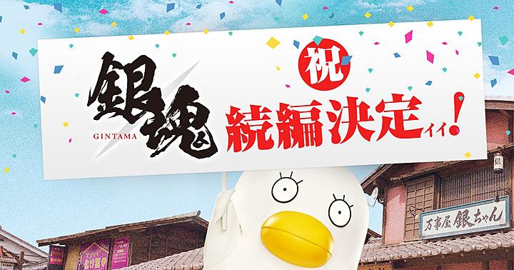 『銀魂 パート2(仮)』ビジュアル ©空知英秋/集英社 ©2017映画「銀魂」製作委員会
