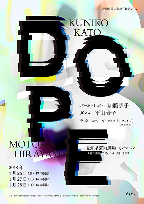 『DOPE』フライヤービジュアル