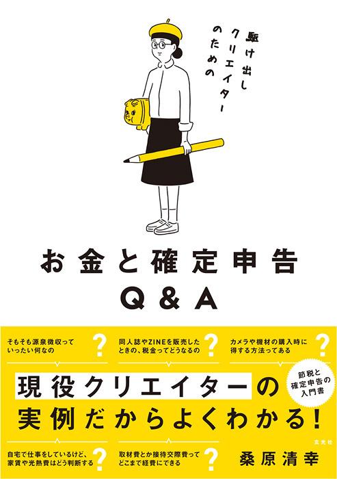 『駆け出しクリエイターのための お金と確定申告Q&A』表紙