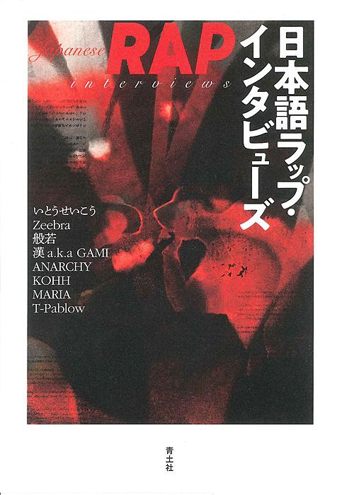 『日本語ラップ・インタビューズ』表紙