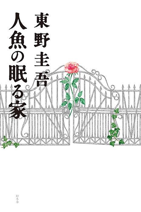 東野圭吾『人魚の眠る家』表紙