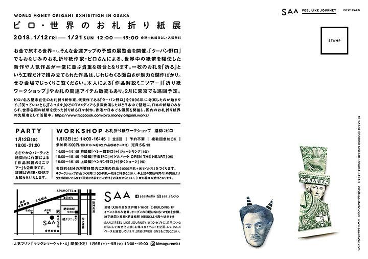 『ピロ・世界のお札折り紙展』ビジュアル